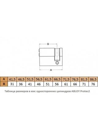 Цилиндр Abloy Protec 2 321N 41,5 (31x10,5) латунь